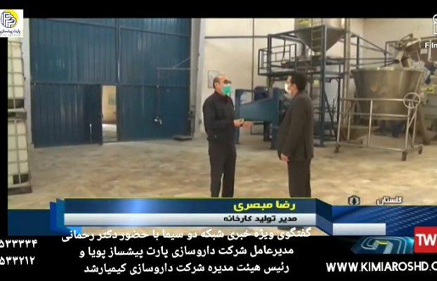گفتگوی ویژه خبری شبکه دو سیما با حضور دکتر رحمانی مدیرعامل شرکت داروسازی