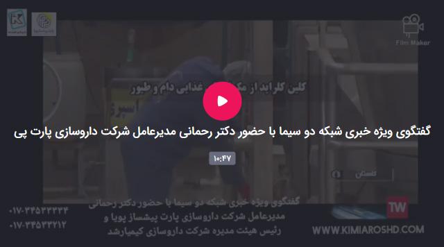 گفتگوی ویژه خبری شبکه دو سیما با حضور دکتر رحمانی مدیرعامل شرکت داروسازی پارت پیشاز قسمت اول