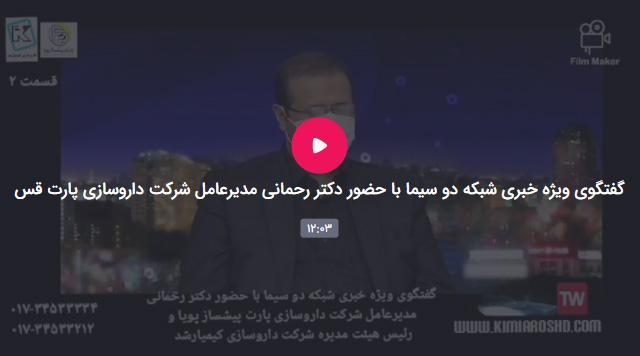 گفتگوی ویژه خبری شبکه دو سیما با حضور دکتر رحمانی مدیرعامل شرکت داروسازی پارت قسمت دوم