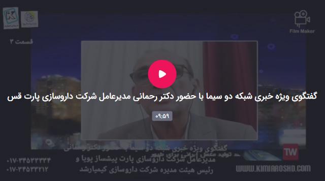 گفتگوی ویژه خبری شبکه دو سیما با حضور دکتر رحمانی مدیرعامل شرکت داروسازی پارت قسمت سوم
