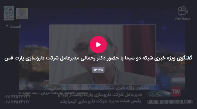 گفتگوی ویژه خبری شبکه دو سیما با حضور دکتر رحمانی مدیرعامل شرکت داروسازی پارت پیشساز قسمت چهارم